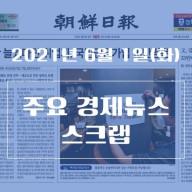 2021년 6월1일 화요일 경제뉴스