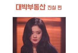 드라마 대박부동산 _ 달걀귀 특징, 홍지아 엄마 홍미진이 죽은...