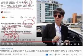 故 손정민 군 사건) 유튜버 아는변호사 리뷰