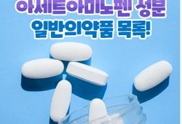 코로나19 백신 해열제 / 아세트아미노펜 의약품 목록 & 하루...