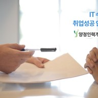 [부산IT국비지원] 웹분야 전문가로 취업성공 할 수 있었던 비결은???(수료생 인터뷰)