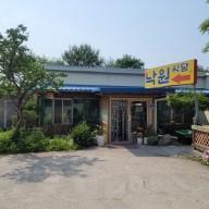 양주 레이크우드CC 근처 맛집 낙원식당
