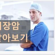 췌장암 증상과 원인, 합병증, 예방 방법