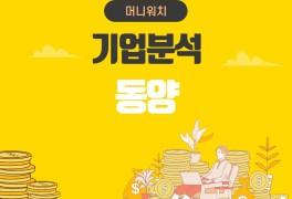 동양, 윤석열 관련주 테마주 급등! 기업분석