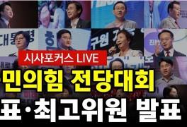 택하느냐, 나경원·주호영 후보의 '안정과 경륜'에 손을...