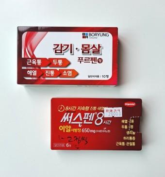 코로나백신 접종 전후 타이레놀. 타이레놀 품절 대체약