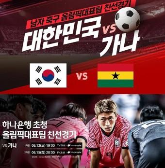 축구 올림픽 대표팀 평가전 한국-가나 중계·일정·피파랭킹 대한민국 대표팀 명단