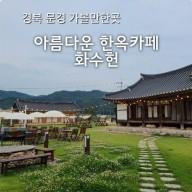 경북 문경 고풍스런한옥이 아름다운 카페 화수헌