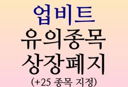 업비트 유의종목 코인 상장폐지 페이코인까지