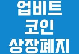 페이코인 업비트 상장폐지 유의종목 유 목록