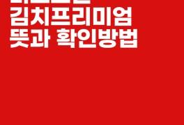 비트코인, 가상화폐 거래소 간 김치프리미엄과 김프 사이트