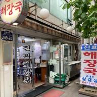 서울 동대문 맛집 : 을지로 24시간 뼈해장국 대화정 진짜해장국 ♥