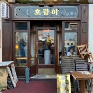 을지로 카페 추천 : 힙지로 세운상가 인생라떼맛집 호랑이커피 ♥