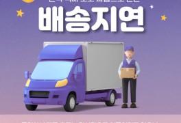 전국 택배파업으로 인한 배송지연 안내 잊지마세요!