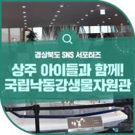 """상주 가볼만한곳,, 낙동강의 자원에 대하여 알 수 있는 """"경북 상주 국립낙동강생물자원관"""""""