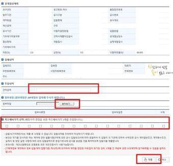 국방전자조달시스템(d2b), 국방부 입찰 참가하는 방법 전자입찰참가자격확인 서류제출