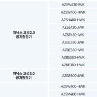 위닉스 제로2.0 AZBE380-IWK 공기청정기 친환경 탄화코르크 필터세트로 교체 후기