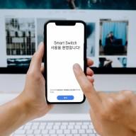 삼성 스마트 스위치 이용하여 이전 휴대폰 데이터 사진 옮기기