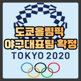 도쿄올림픽 야구대표팀 쟁쟁한 최종엔트리