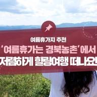 여름 휴가지 추천, 여름휴가는 경북농촌으로 저렴하게 힐링여행 떠나세요!