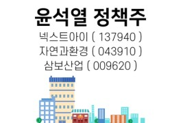 윤석열 정책주 넥스트아이, 자연과환경, 삼보산업 주가 추가...