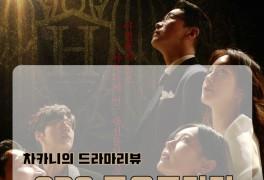 [금요일 드라마] SBS 펜트하우스 시즌3 3회 줄거리 및 리뷰 : 내...