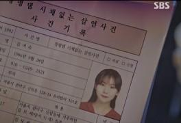 펜트하우스 시즌3 3회 유동필의 김미숙 시체발견 및 심수련의...