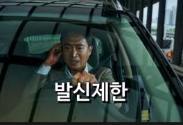 [리뷰] 영화 발신제한 _ 조연이 아닌 주연으로 우뚝 선...