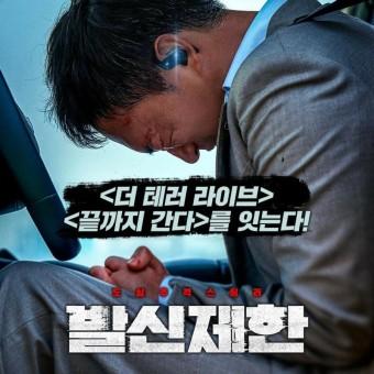 영화 [발신제한] 명대사, 줄거리, 리뷰