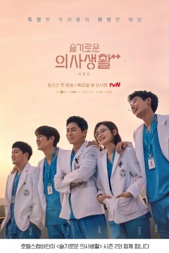호텔스컴바인, tvN <슬기로운 의사생활 시즌2> 제작 지원