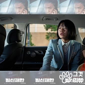 [영화 리뷰] 발신제한, HARD HIT, 2021