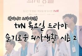 [목요일 드라마] tvN 슬기로운 의사생활 시즌2 3회 리뷰...