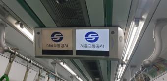 서울교통공사 2호선 신차 2차분 신도림행 5587 220편성