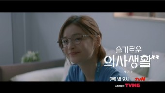 슬기로운의사생활시즌2 나는너좋아 장범준버전 풀영상 조정석버전