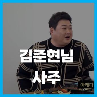 코미디언 김준현님 사주 맛있는 녀석들