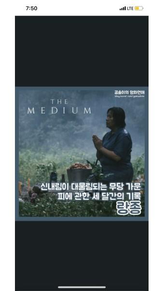 """랑종 - """"곡성"""" 나홍진 제작, 완전공포 (2021.7) 허버 잔인함 ㅠㅠ (7/10)"""