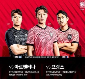 한국vs아르헨티나 2020 도쿄 올림픽 축구 평가전 용인 미르스타디움 중계 라인업 스쿼드 명단