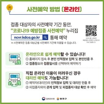 55세~59세 코로나19 예방접종 사전예약 재개(7.14.(수) 20시~)