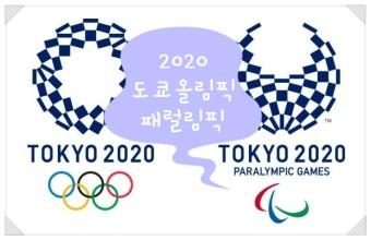 세계인의 축제 2021 도쿄올림픽 코로나19 악화에도 진행