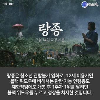 [뉴스다] 블랙위도우를 제치고 박스오피스 1위?! 태국 영화 '랑종' 무슨 영화길래?
