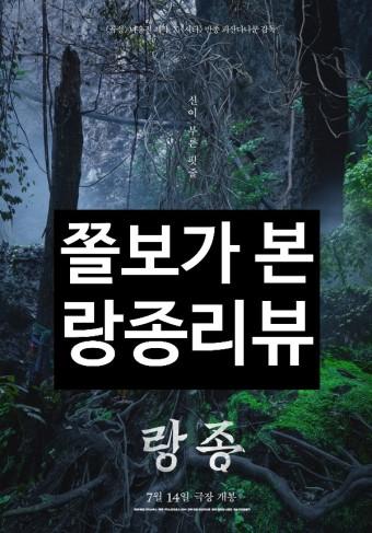 칠월 십육일. 쫄보가 랑종 본 썰(스포가득 리뷰)