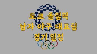 도쿄 올림픽 남자 야구 대표팀 경기일정