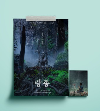 [Marketing/7월2주] 영화 '랑종' 마케팅 분석
