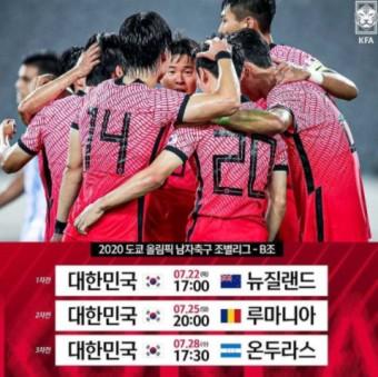 한국 뉴질랜드 축구 중계 대한민국 도쿄올림픽 하이라이트 일정 mbc 온에어 실시간 무료