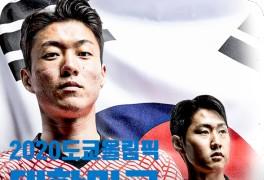 2020 도쿄 올림픽 축구 국가대표팀 엔트리 및 예선경기 일정
