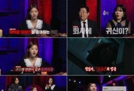 """210722 심야 괴담회 19회 예고 / 오마이걸 유아 """"소속사..."""