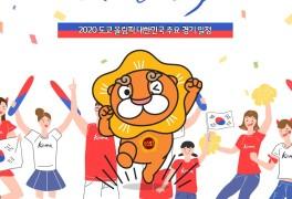 다시한번 대한민국! 2020도쿄 올림픽 대한민국 주요 경기 일정