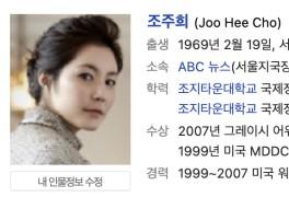 조주희 사주(ABC방송 기자,이수만 연인?)