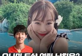 7개월째 열애 공개 남자친구 두살 연하 FC 안양 출신 박민(35)...