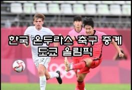 한국 온두라스 축구 중계 7월 28일 B조 3차전 도쿄 올림픽...